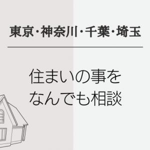 【RENOSY住まいの窓口・口コミと評判】後悔しない住まいの選択