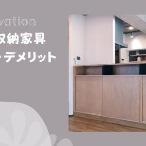 【リノベーションで造作収納家具】メリットとデメリット