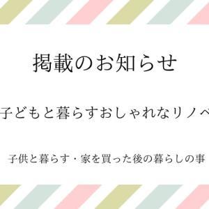 【掲載のお知らせ】突撃!子どもと暮らすおしゃれなリノベハウス