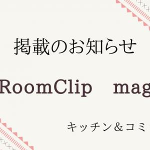 Room Clip mag 掲載のお知らせ