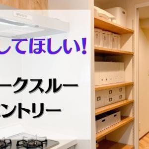 【マンションリノベーション】パントリー収納をブログで公開