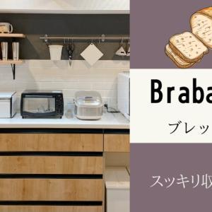 【Brabantia】ブラバンシアのブレッドビンホワイト×ブラックのレビュー