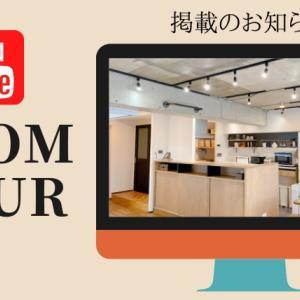 【掲載のお知らせ】You Tubeルームツアー動画リビ充なリノベーション事例