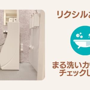 【リクシルお風呂】まる洗いカウンターの中に水が溜まる問題