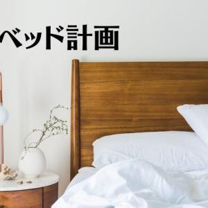 【3人家族】マンションの寝室レイアウトを考える