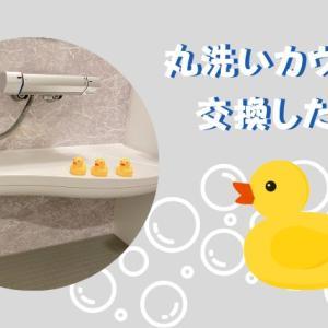 【リクシルお風呂】まる洗いカウンター交換しました!