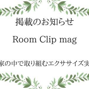 Room Clip mag掲載のお知らせ