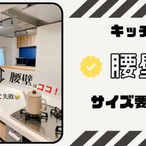 【家づくり】キッチン腰壁のサイズ失敗!何センチが理想?