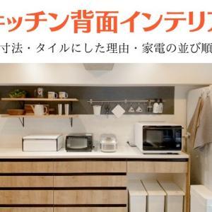 【キッチン背面収納インテリア】カップボード&タイル&クロス!リノベキッチンをブログで紹介