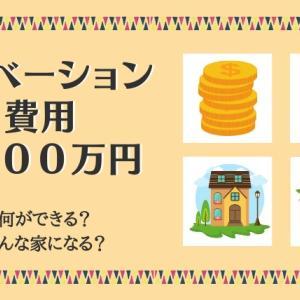 リノベーション費用1000万円で何ができる?実例をブログで紹介