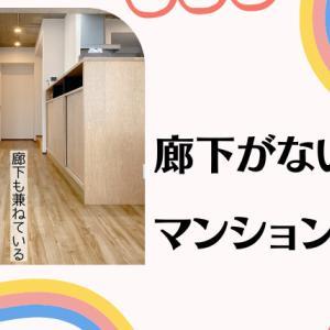 廊下がないマンションの間取りをブログで紹介!ポイントは兼用とリノベーション