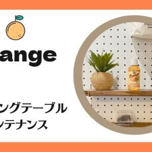 ウォールナット材のダイニングテーブルをオレンジオイルで楽々メンテナンス♪