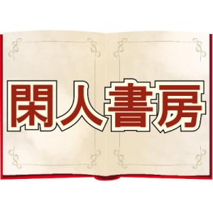 【中長編】虚斬り平蔵 ~おっさんと幼女の魍魎退治記~