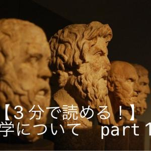 【3分で読める】哲学について知ろう!part1
