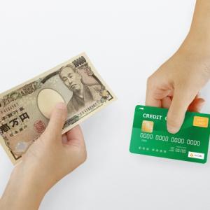 【シーン別おすすめカード4選】クレジットカードのメリット・デメリット