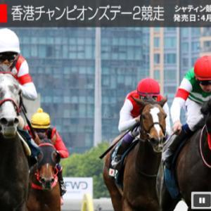 天皇賞のCMが教える香港G1