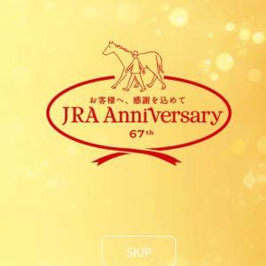 セントライト記念 JRAアニバーサリー