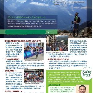 UTMB2019冒険記22:社内報掲載♪