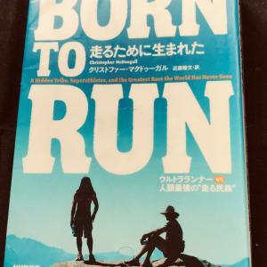 相性の悪い本 BORN TO RUN:3回目のトライ
