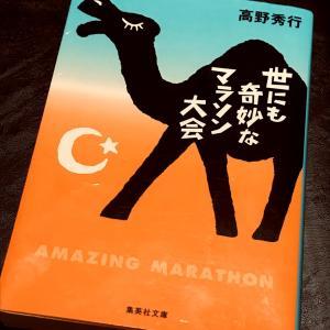 初心者ランナーがサハラマラソンに挑戦!?:高野秀行「世にも奇妙なマラソン大会」