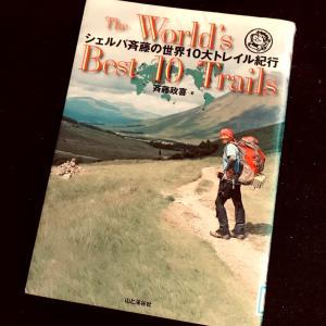 ロングトレイルに興味を持ったきっかけ本