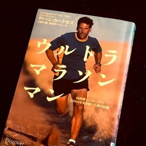 """【読書】ウルトラマラソンマン """"辛いさ、でもそれがいいんだよ"""""""