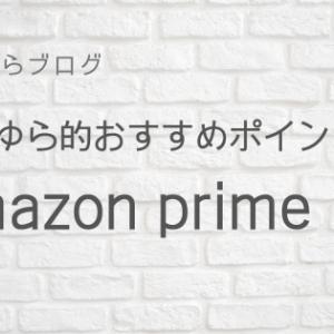 Amazonプライム ゆらゆら的おすすめポイント5+α
