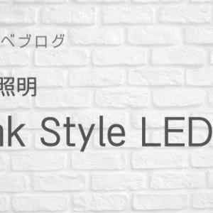 Link Style LEDで快適照明