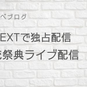 U-NEXTで独占配信 韓流ライブ