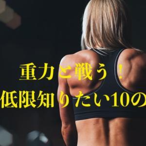 重力と戦う最低限知りたい10の筋肉