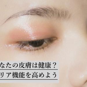 皮膚…それはヒトのバリア機能。