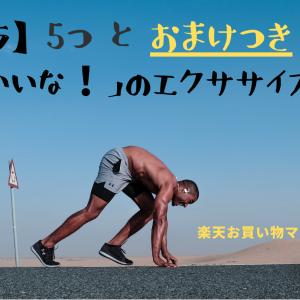 【プチプラ厳選】筋トレのオトモ5選!!