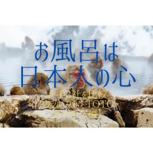 お風呂は日本人の心【大手3社ショールーム比較】