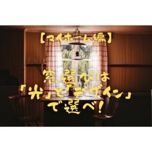 【マイホーム編】窓選びは光とデザインで選べ!!