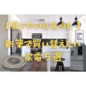 【選び方の注意点も】新築時に買い変えたい家電5選!