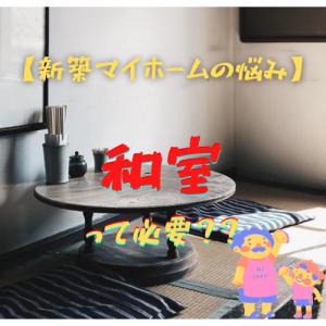 【新築マイホームのよくある悩み】和室って必要??
