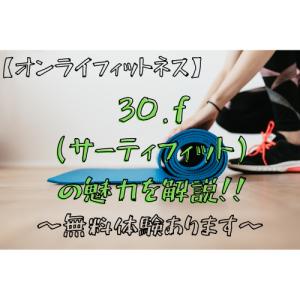 30.f(サーティフィット)レビュー【現役理学療法士がおすすめする理由】