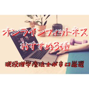 オンラインフィットネスおすすめ3種【現役理学療法士が辛口厳選】