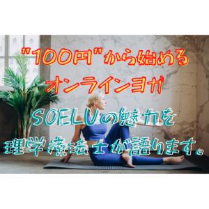 【100円プラン】SOELU(ソエル)現役理学療法士の提言