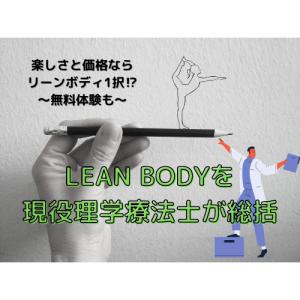 LEAN BODYレビュー【現役理学療法士が語る5つのメリット】