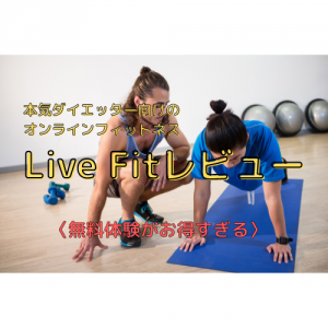 Live Fitまとめ【本気ダイエッター必見】無料体験がかなりお得