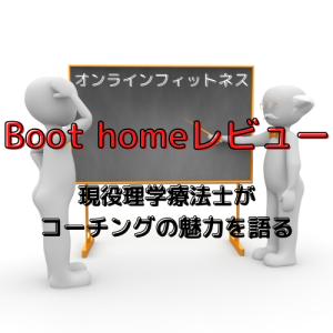 Boot homeレビュー【現役理学療法士がコーチングの魅力を語る】