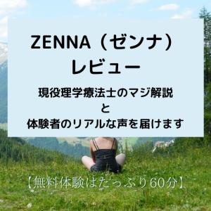 【体験者対談】ZENNA(ゼンナ)を現役理学療法士が徹底レビュー