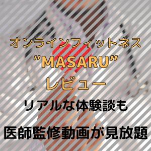 【MASARU体験レビュー】医師監修オンラインフィットネスをプロが辛口評価