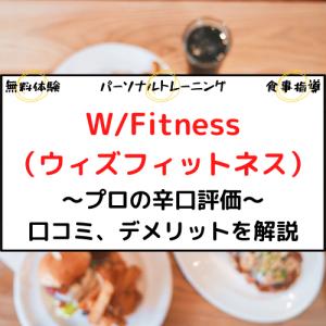 【プロの辛口評価】W/Fitness(ウィズフィットネス)の口コミ、デメリットも解説