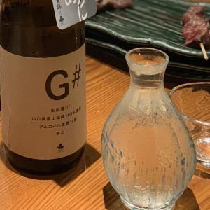 限定1200本で超希少!若手蔵人が造る若者向けの日本酒「純米吟醸 G#」が革命的だった【酒レビューNo.21】