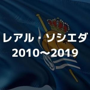 レアル・ソシエダの2010年代を成績で振り返る