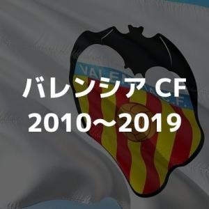 バレンシアの2010年代を成績で振り返る