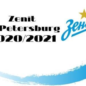 FCゼニト・サンクトペテルブルク 2020-2021【選手一覧・フォーメーション・スタメン】