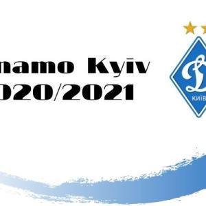 FCディナモ・キエフ 2020-2021【選手一覧・フォーメーション・スタメン】